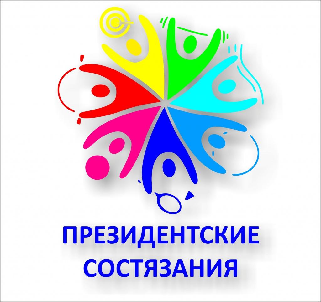 Президетские состязания